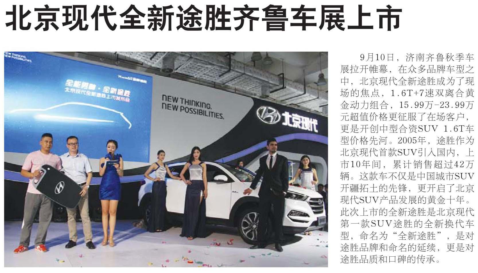 北京现代全新途胜齐鲁车展上市
